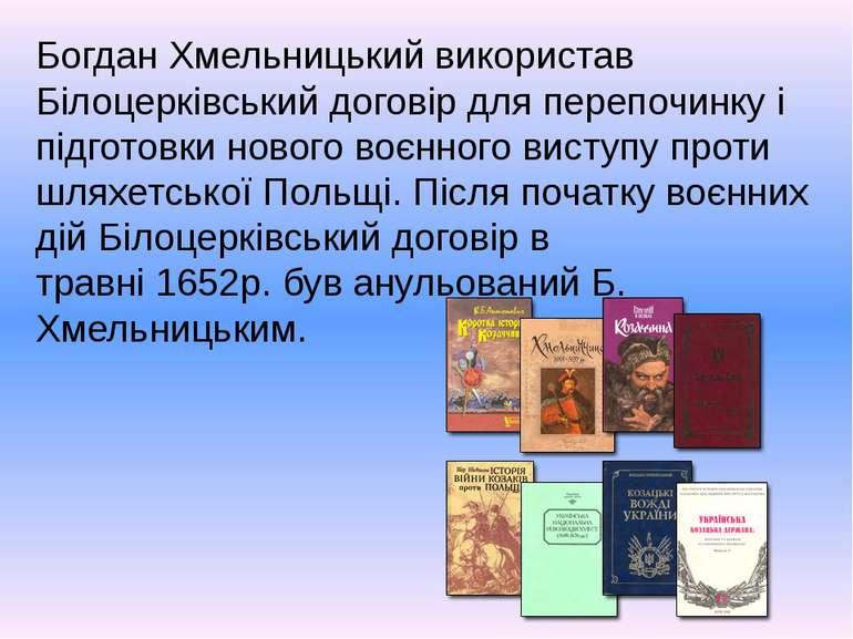 Богдан Хмельницький використав Білоцерківський договір для перепочинку і підг...