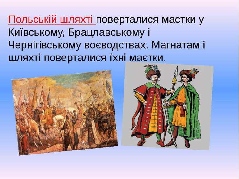 Польській шляхті поверталися маєтки у Київському, Брацлавському і Чернігівськ...