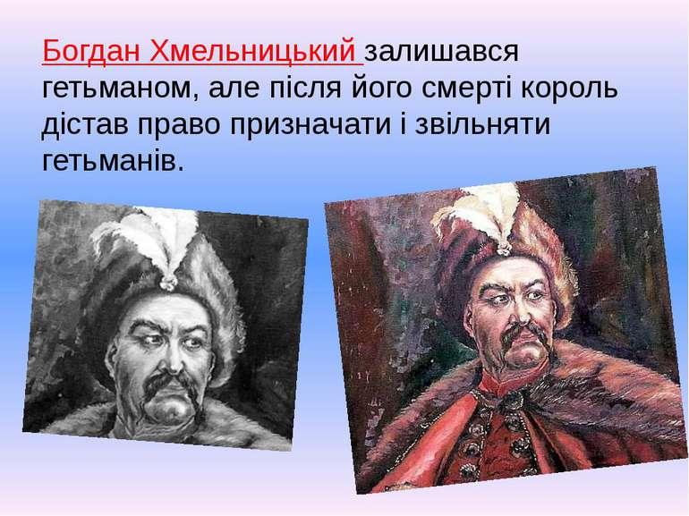 Богдан Хмельницький залишався гетьманом, але після його смерті король дістав ...