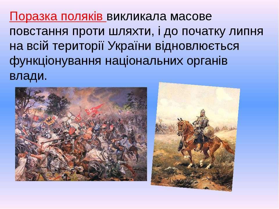 Поразка поляків викликала масове повстання проти шляхти, і до початку липня н...