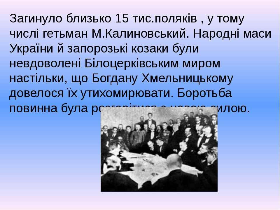 Загинуло близько 15 тис.поляків , у тому числі гетьман М.Калиновський. Народн...