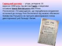 Гадяцький договір— угода, укладена16 вересня1658року під містомГадячз і...