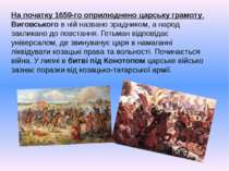 На початку 1659-го оприлюднено царську грамоту. Виговського в ній названо зра...