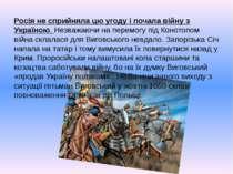 Росія не сприйняла цю угоду і почала війну з Україною. Незважаючи на перемогу...