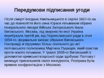 Передумови підписання угоди Після смерті Богдана Хмельницького в серпні 1657-...