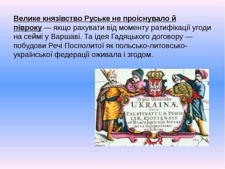 Велике князівство Руське не проіснувало й півроку— якщо рахувати від моменту...