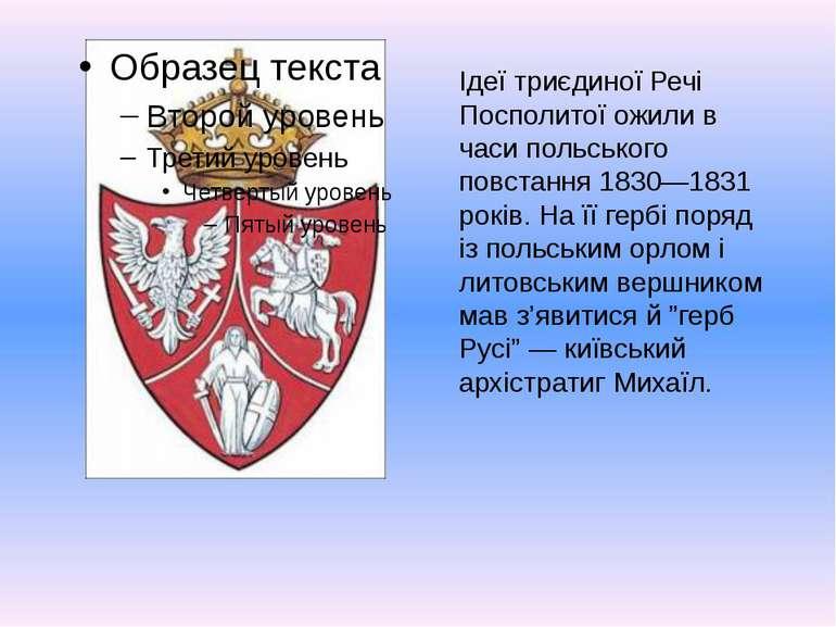 Ідеї триєдиної Речі Посполитої ожили в часи польського повстання 1830—1831 ро...