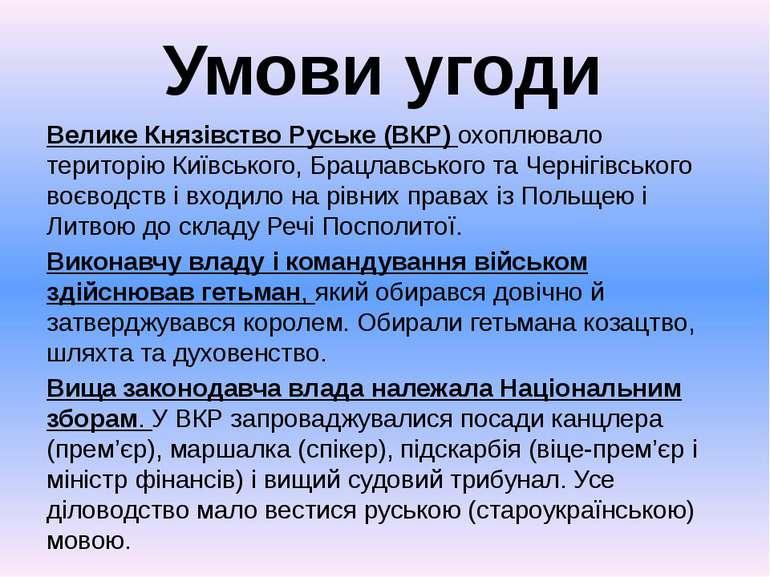 Умови угоди Велике Князівство Руське (ВКР) охоплювало територію Київського, Б...