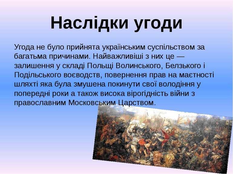 Наслідки угоди Угода не було прийнята українським суспільством за багатьма пр...