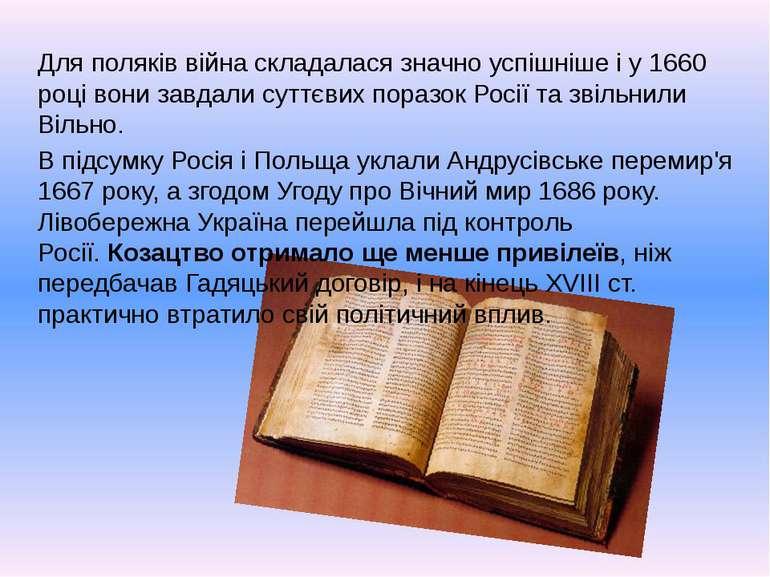 Для поляків війна складалася значно успішніше і у 1660 році вони завдали сутт...