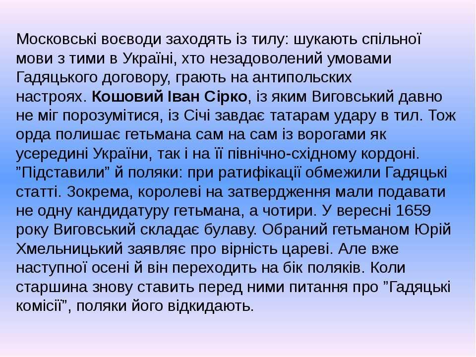 Московські воєводи заходять із тилу: шукають спільної мови з тими в Україні, ...