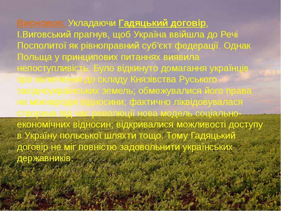 Висновок: Укладаючи Гадяцький договір, І.Виговський прагнув, щоб Україна ввій...
