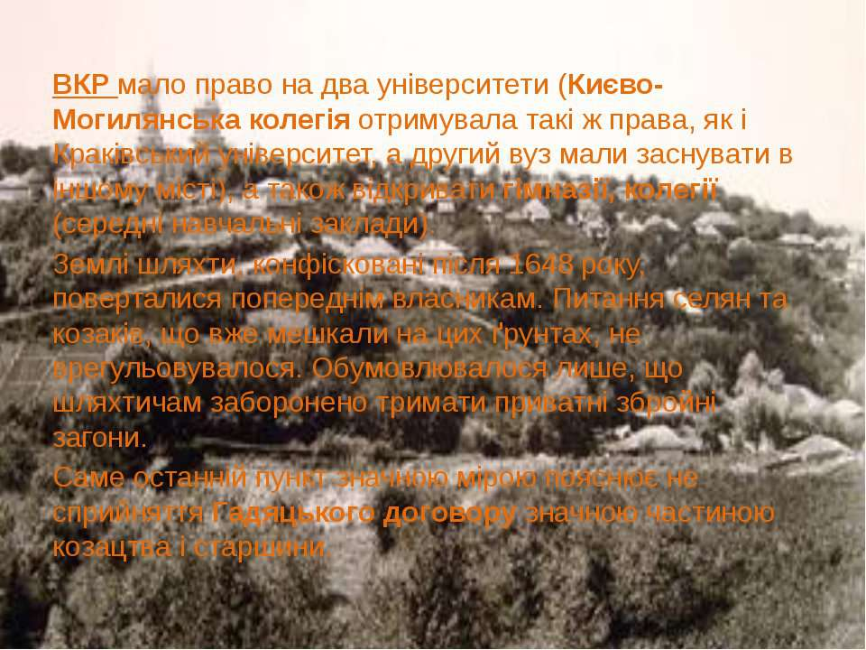 ВКР мало право на два університети (Києво-Могилянська колегія отримувала такі...