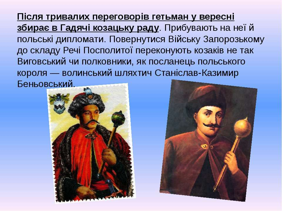 Після тривалих переговорів гетьман у вересні збирає в Гадячі козацьку раду. П...