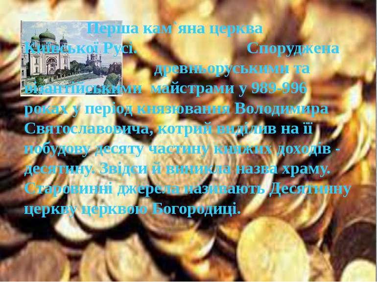 Перша кам`яна церква Київської Русі. Споруджена древньоруськими та візантійсь...