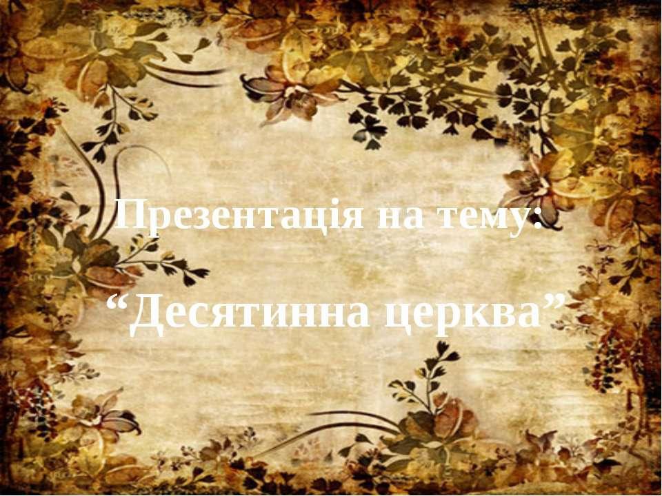 """""""Десятинна церква"""" Презентація на тему:"""