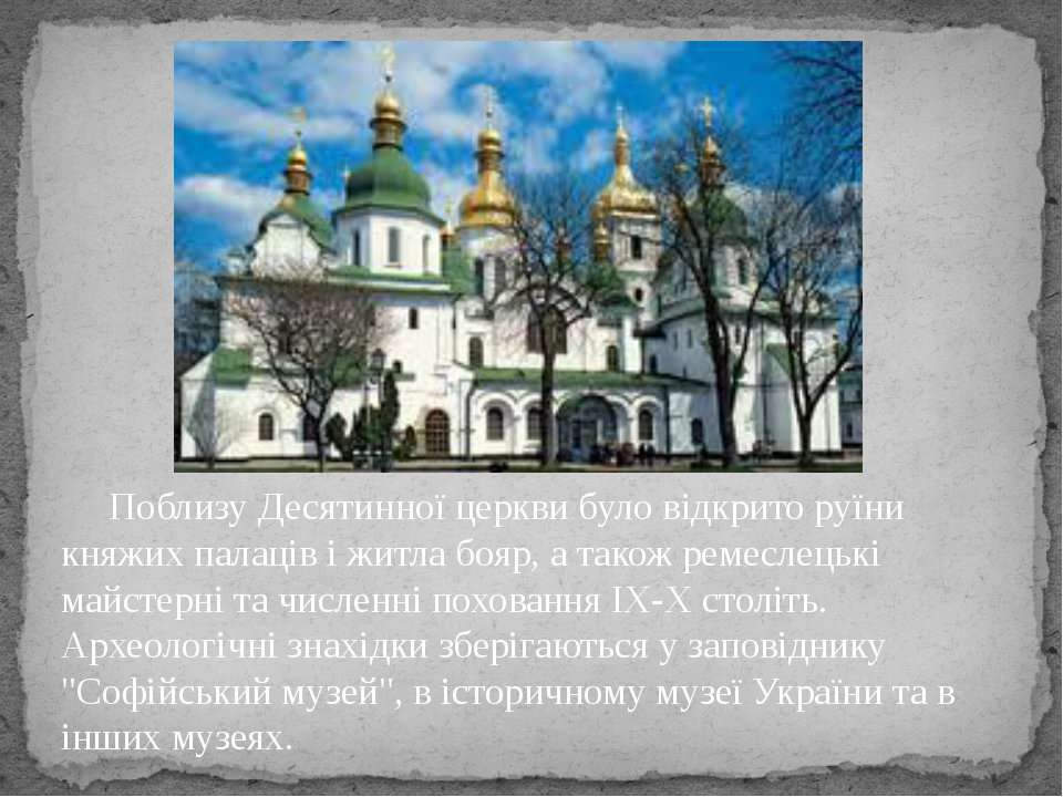 Поблизу Десятинної церкви було відкрито руїни княжих палаців і житла бояр, а ...