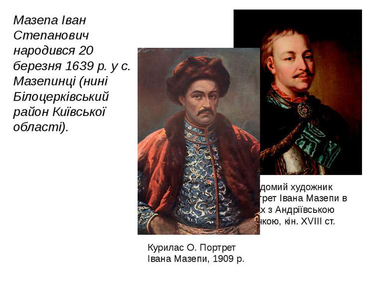Мазепа Іван Степанович народився 20 березня 1639 р. у с. Мазепинці (нині Біло...
