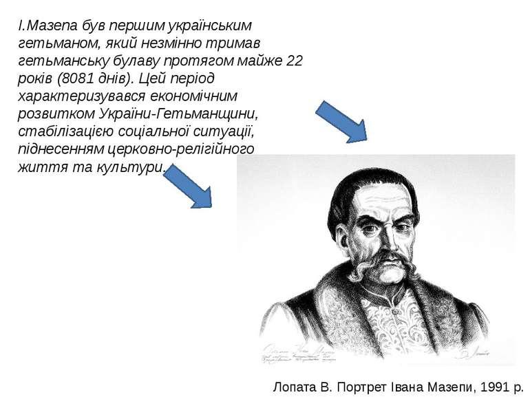 І.Мазепа був першим українським гетьманом, який незмінно тримав гетьманську б...
