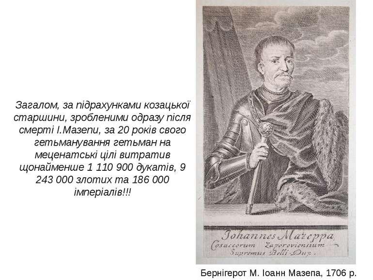 Загалом, за підрахунками козацької старшини, зробленими одразу після смерті І...