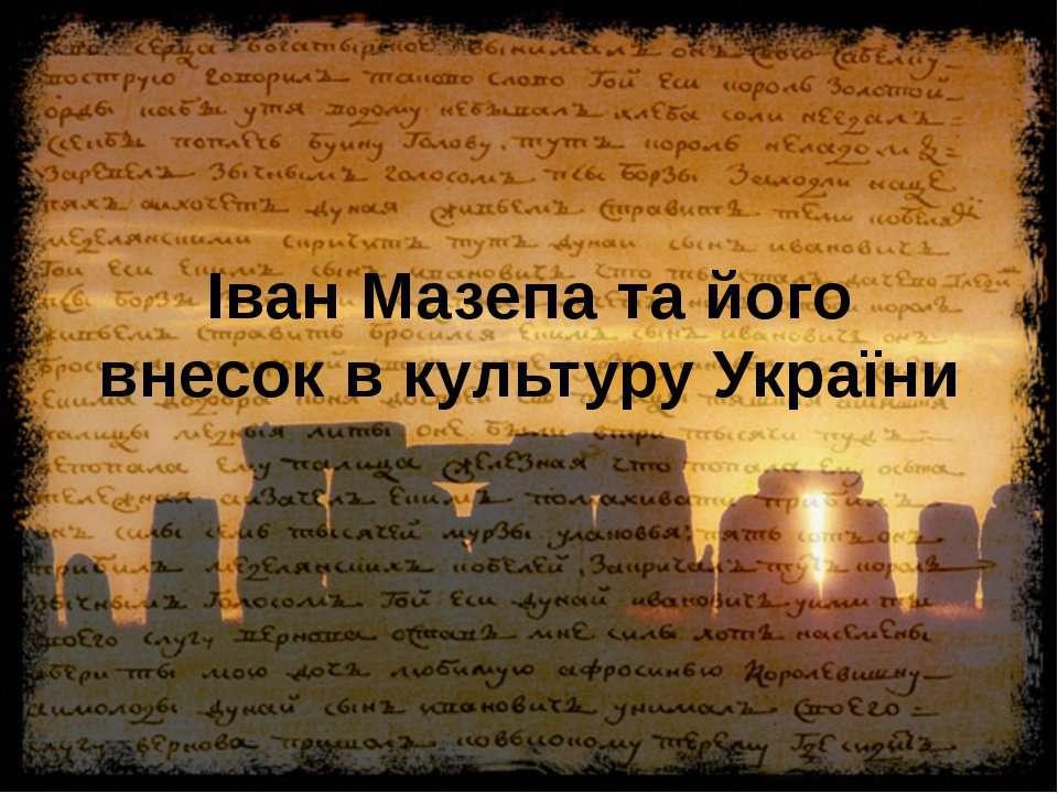 Іван Мазепа та його внесок в культуру України