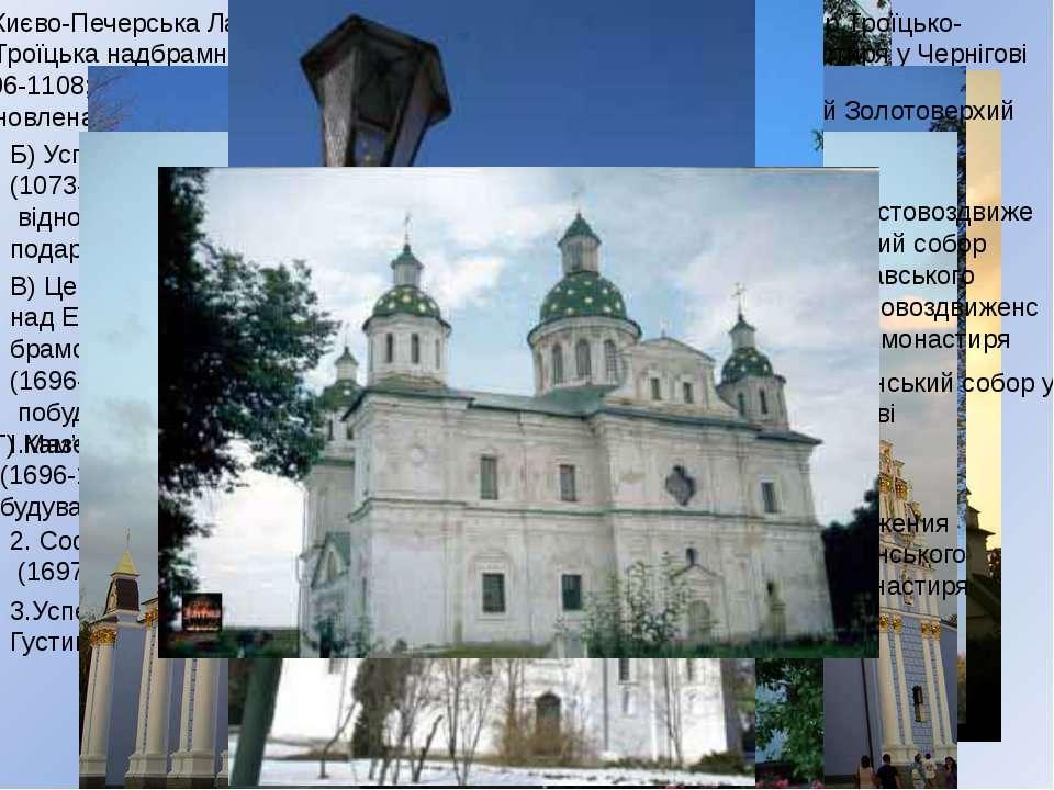 Коштом І.Мазепи було збудовано, реставровано та оздоблено велику кiлькiсть це...
