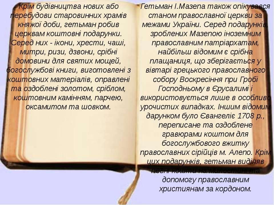 Крiм будiвництва нових або перебудови старовинних храмiв княжої доби, гетьман...
