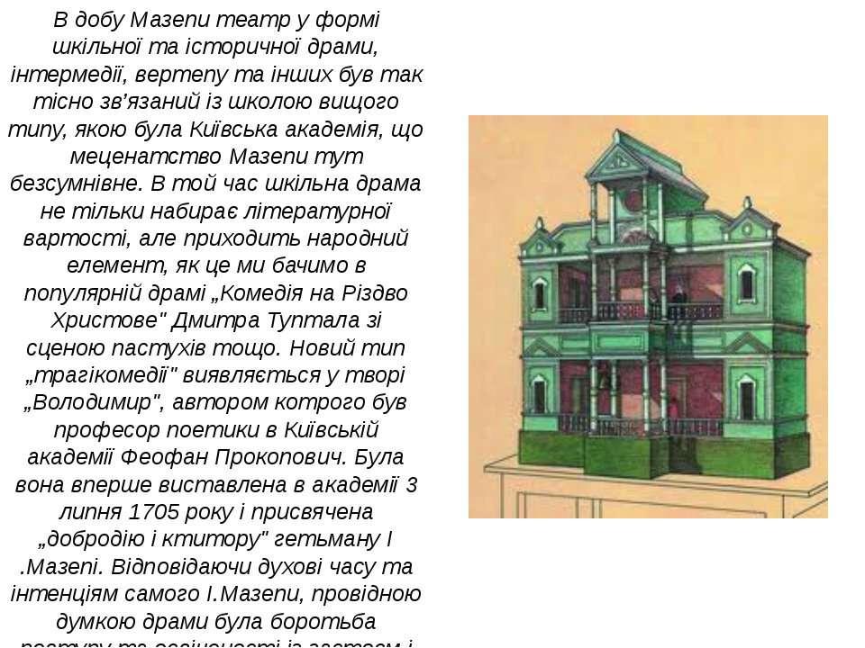 В добу Мазепи театр у формі шкільної та історичної драми, інтермедії, вертепу...