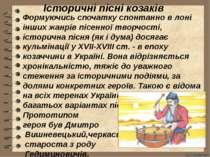 Історичні пісні козаків Формуючись спочатку спонтанно в лоні інших жанрів пі...