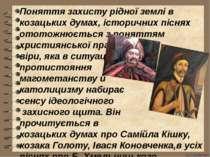 Поняття захисту рідної землі в козацьких думах, історичних піснях ототожнюєть...