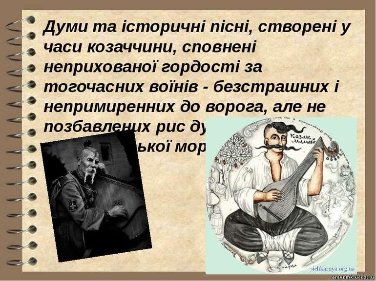 Думи та історичні пісні, створені у часи козаччини, сповнені неприхованої гор...