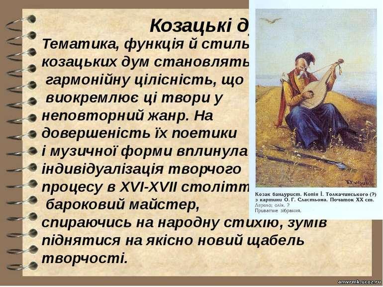 Козацькі думи Тематика, функція й стиль козацьких дум становлять гармонійну ...