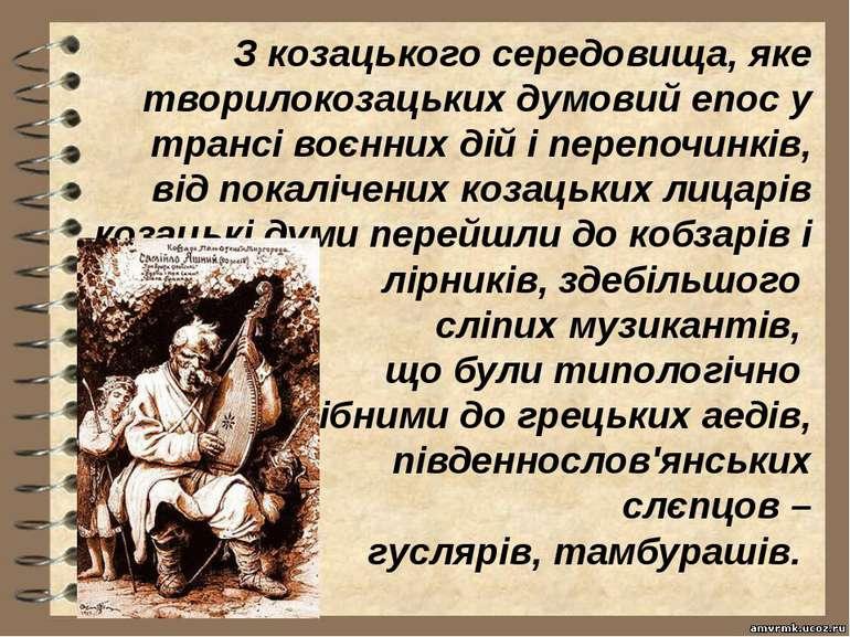 З козацького середовища, яке творилокозацьких думовий епос у трансі воєнних д...
