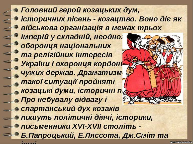 Головний герой козацьких дум, історичних пісень - козацтво. Воно діє як війсь...
