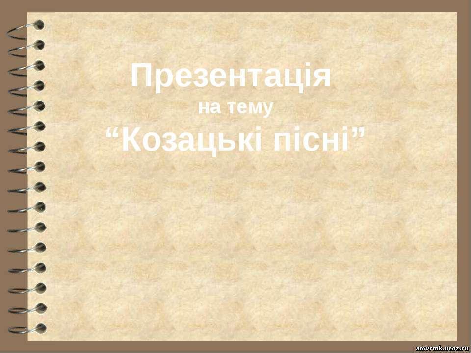 """Презентація на тему """"Козацькі пісні"""""""