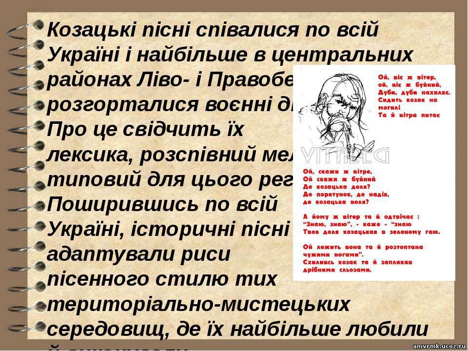Козацькі пісні співалися по всій Україні і найбільше в центральних районах Лі...