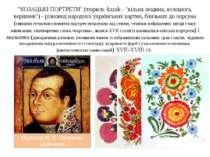 """""""КОЗАЦЬКІ ПОРТРЕТИ"""" (тюркск. kazak - """"вільна людина, волоцюга, вершник"""") - рі..."""