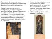 В залежності від свого утилітарного призначення козацький портрет мав парадну...