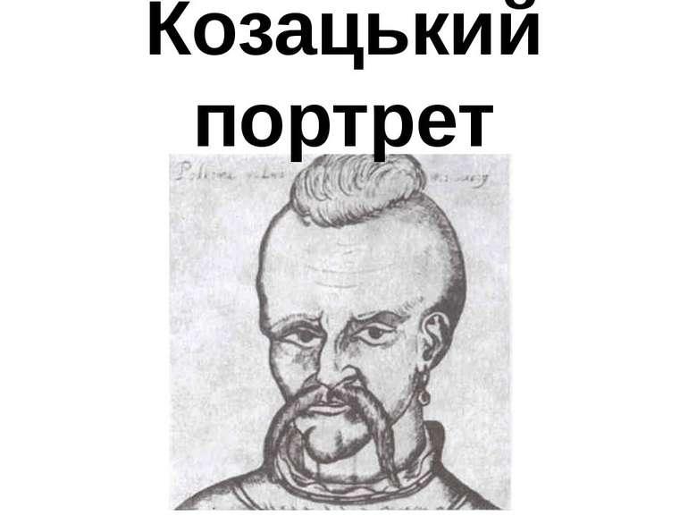 Козацький портрет