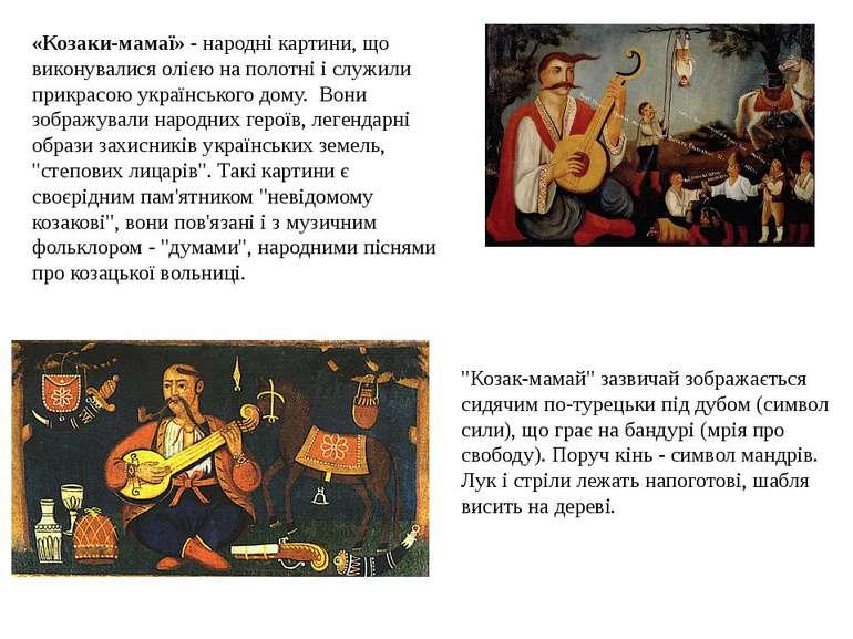«Козаки-мамаї» - народні картини, що виконувалися олією на полотні і служили ...