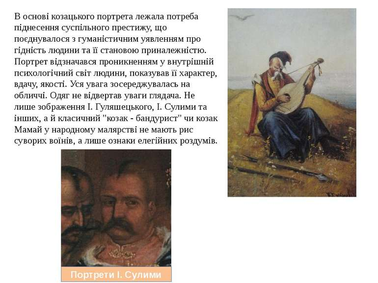 В основі козацького портрета лежала потреба піднесення суспільного престижу, ...