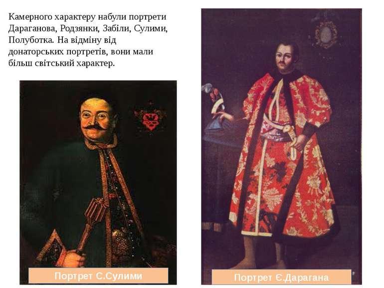 Камерного характеру набули портрети Дараганова, Родзянки, Забіли, Сулими, Пол...