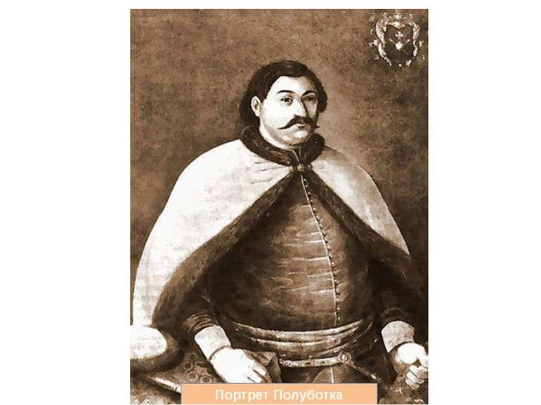 Портрет Полуботка