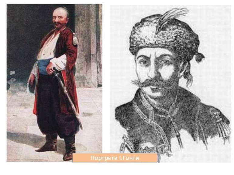 Портрети І.Гонти