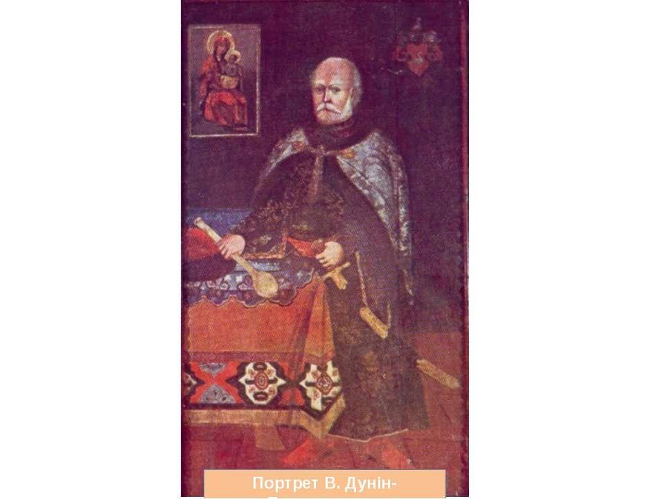 Портрет В. Дунін-Барковського