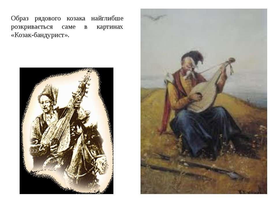 Образ рядового козака найглибше розкривається саме в картинах «Козак-бандурист».