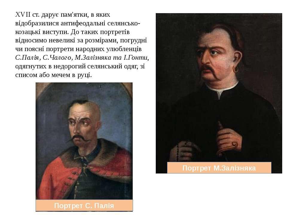 ХVII ст. дарує пам'ятки, в яких відобразилися антифеодальні селянсько-козацьк...