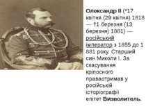 Олександр ІІ(*17 квітня (29 квітня)1818— †1 березня (13 березня)1881)—рос...