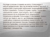 Погляди сучасних істориків на епоху Олександра II набули драматичних змін під...