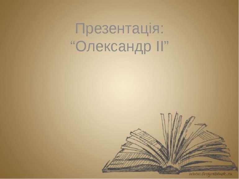 """Презентація: """"Олександр ІІ"""""""